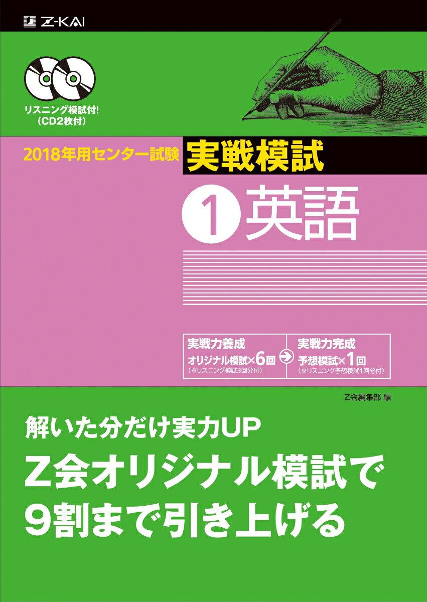 2018年用 センター試験実戦模試(1)英語 (2018年用 センター試験実戦模試) [ Z会編集部 ]