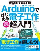 Arduinoではじめる電子工作超入門改訂第2版