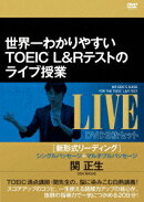世界一わかりやすいTOEIC L&R テストのライブ授業 [新形式リーディング]シングルパッセージ+マルチプルパッセージ D…