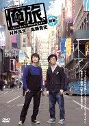 「俺旅。」 〜ニューヨーク・ブロードウェイ〜村井良大×佐藤貴史 前編