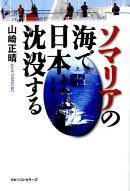 ソマリアの海で日本は沈没する
