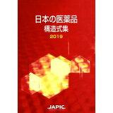日本の医薬品構造式集(2019)