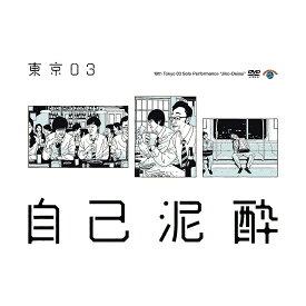 第19回東京03単独公演『自己泥酔』 [ 東京03 ]
