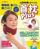 頚椎症、首こり、肩こりに! 山田朱織のオリジナル首枕Plus (主婦の友ヒットシリーズ)