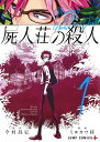屍人荘の殺人 1 (ジャンプコミックス) [ ミヨカワ 将 ]