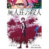 屍人荘の殺人(1) (ジャンプコミックス PLUS)