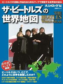 大人のロック!編  ザ・ビートルズの世界地図 (日経BPムック) [ 大人のロック! ]