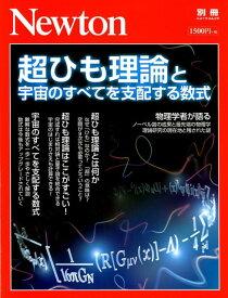 超ひも理論と宇宙のすべてを支配する数式 (ニュートンムック Newton別冊)
