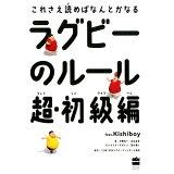 ラグビーのルール超・初級編 (ハーパーコリンズ・ノンフィクション)
