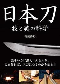 日本刀 技と美の科学 [ 齋藤勝裕 ]