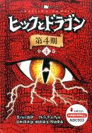 ヒックとドラゴン第4期(全4巻セット)