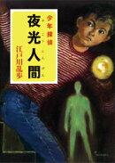 江戸川乱歩・少年探偵シリーズ(19) 夜光人間