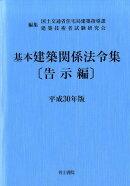 基本建築関係法令集 告示編 平成30年版