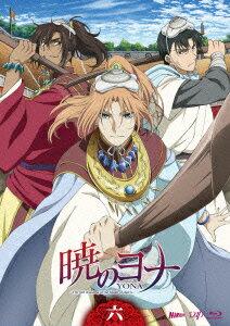 暁のヨナ Vol.6【Blu-ray】 [ 斎藤千和 ]