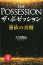 ザ・ポゼッション 憑依の真相 (OR BOOKS) [ 大川隆法 ]