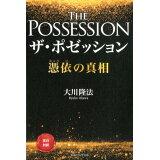 ザ・ポゼッション (OR BOOKS)