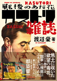 戦後のあだ花 カストリ雑誌 [ 渡辺豪 ]