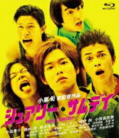 シュアリー・サムデイ【Blu-ray】 [ 小出恵介 ]