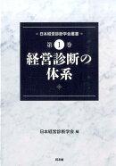 日本経営診断学会叢書(第1巻)