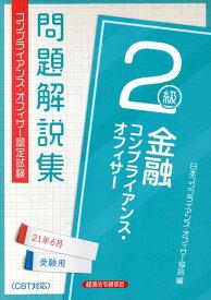 金融コンプライアンス・オフィサー2級問題解説集(2021年6月受験用) [ 日本コンプライアンスオフィサー協会 ]