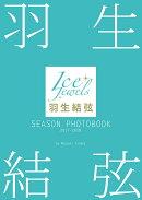 羽生結弦SEASON PHOTOBOOK 2017-2018
