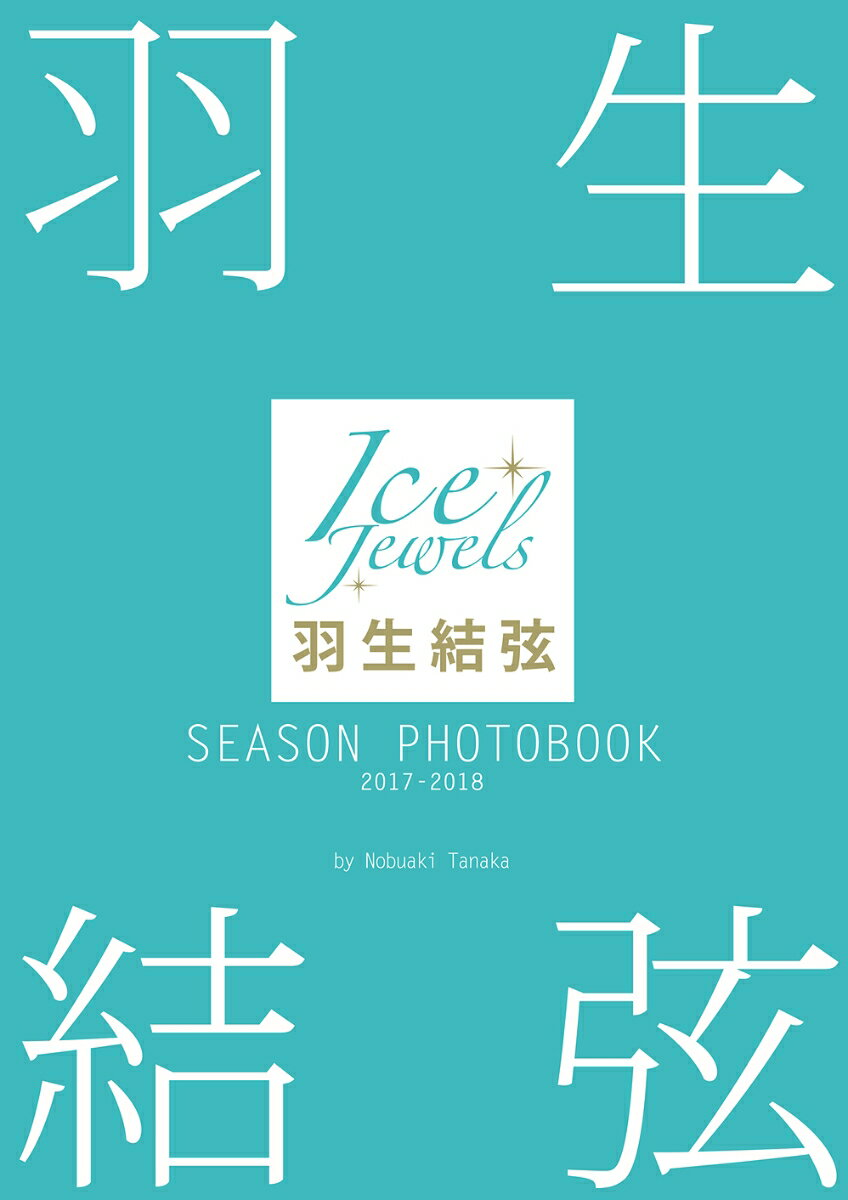 羽生結弦SEASON PHOTOBOOK 2017-2018 Ice Jewels [ 田中宣明 ]