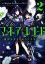 マギアレコード 魔法少女まどか☆マギカ外伝 2 (まんがタイムKRコミックス フォワードシリーズ) [ Magica Quarte…