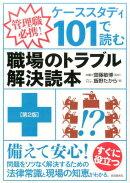 ケーススタディ101で読む 職場のトラブル解決読本 第2版