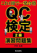 QC検定2級演習問題集