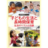 子どもの生活と長時間保育 (保育問題研究シリーズ)