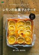 【バーゲン本】レモンのお菓子とケーキ