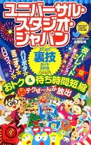 ユニバーサル・スタジオ・ジャパンよくばり裏技ガイド(2018)