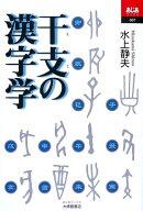 干支の漢字学
