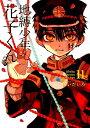 地縛少年花子くん(11) (Gファンタジーコミックス) [ あいだいろ ]