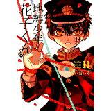 地縛少年花子くん(11) (Gファンタジーコミックス)