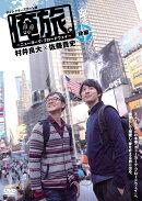 「俺旅。」 〜ニューヨーク・ブロードウェイ〜村井良大×佐藤貴史 後編
