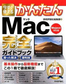 今すぐ使えるかんたんMac完全ガイドブック 困った解決&便利技 [ 技術評論社編集部 ]