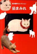 【謝恩価格本】猫まみれ