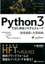 Python3ではじめるシステムトレード 環境構築と売買戦略 (Modern alchemists series) [ 森谷博之 ]