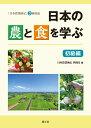 日本の農と食を学ぶ 初級編 「日本農業検定」3級対応 [ 日本農業検定事務局 ]