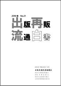 2018年 出版再販・流通白書(No.21) [ 出版流通改善協議会 ]