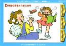 ソーシャルスキルトレーニング絵カード 連続絵カード D