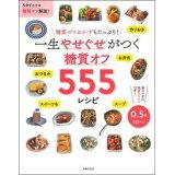 糖質オフ555レシピ