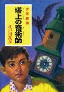 江戸川乱歩・少年探偵シリーズ(20) 塔上の奇術師