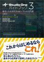 Studio One 3ガイドブック 進化した次世代DAWソフトの入門書 [ 近藤隆史 ]