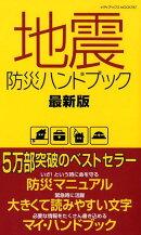 地震防災ハンドブック最新版