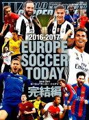 ヨーロッパサッカートゥデイ完結編(2016-2017)