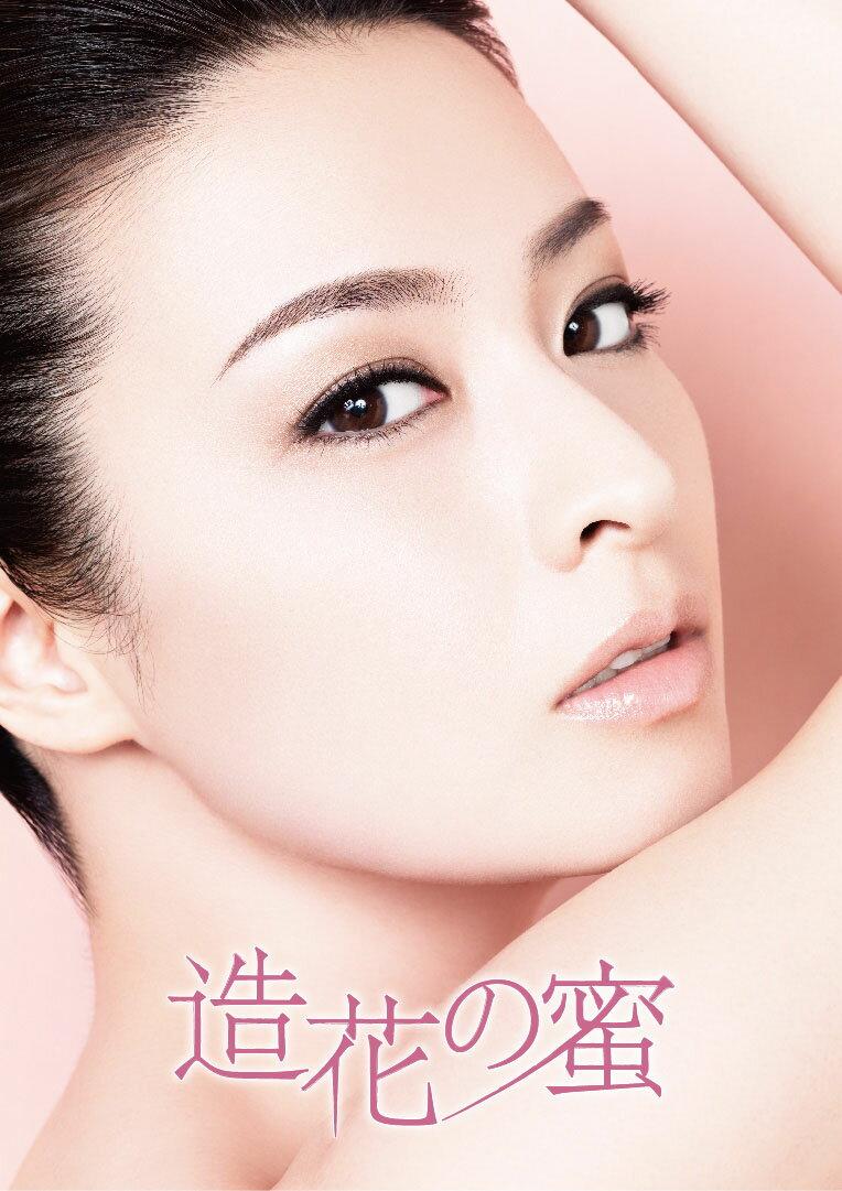 造花の蜜 DVD-BOX [ 檀れい ]