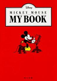MICKEY MOUSE MY BOOK (角川文庫) [ ウォルト・ディズニー・ジャパン株式会社 ]