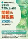 家電製品アドバイザー資格 問題&解説集 2020年版 (家電製品協会 認定資格シリーズ) [ 一般財団法人家電製品協会 ]